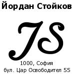 Печат Trodat 4923 (30X30мм.)