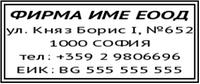 Печат на плaстмасова дръжка (58x25мм.)