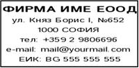 Печат на плaстмасова дръжка (58x29мм.)