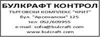 Печат на плaстмасова дръжка (74x28мм.)