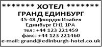 Печат Colop Printer 60 (37x76мм.)