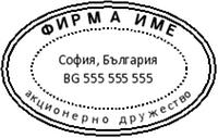 Печат Trodat 44045 (45x30мм.)