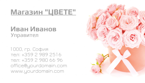 Визитни картички №1103