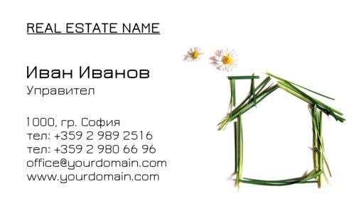 Визитни картички №1112 - 2