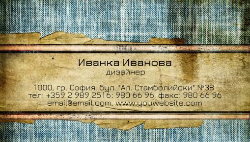 Визитни картички №1131