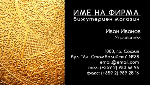 Визитни картички №1136