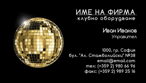 Визитни картички №1137