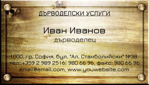 Визитни картички №1139