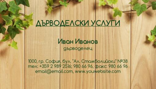 Визитни картички №1140