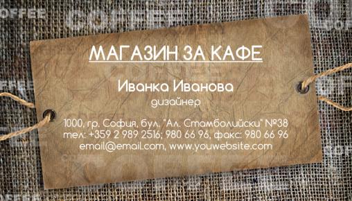 Визитни картички №1143