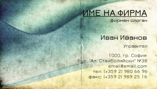 Визитни картички №1153