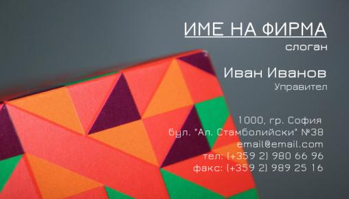 Визитни картички №1154
