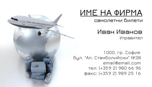 Визитни картички №1162