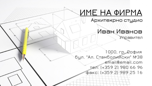 Визитни картички №1178