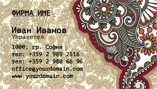 Визитни картички №1186