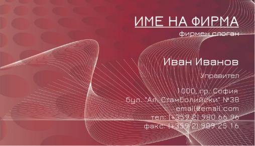 Визитни картички №1188