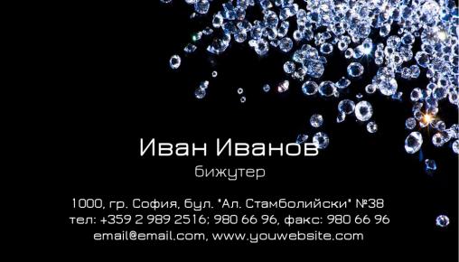 Визитни картички №1198