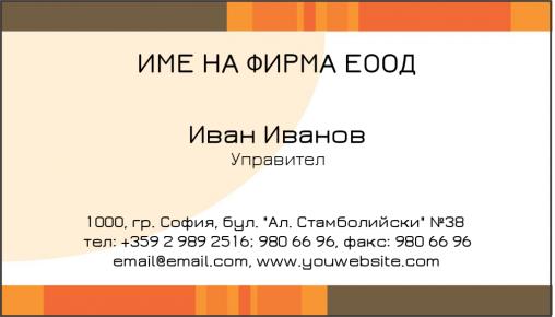 Визитни картички №1201