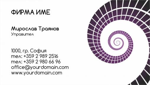 Визитни картички №1205