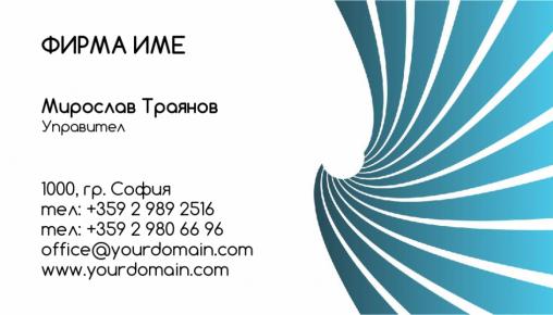 Визитни картички №1206