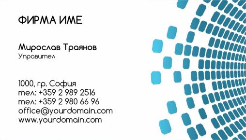 Визитни картички №1208