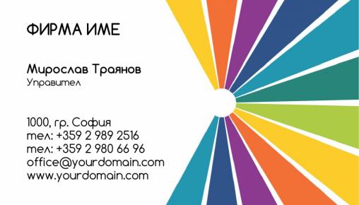 Визитни картички №1209