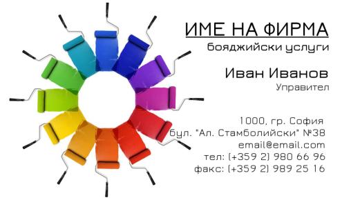 Визитни картички №1216