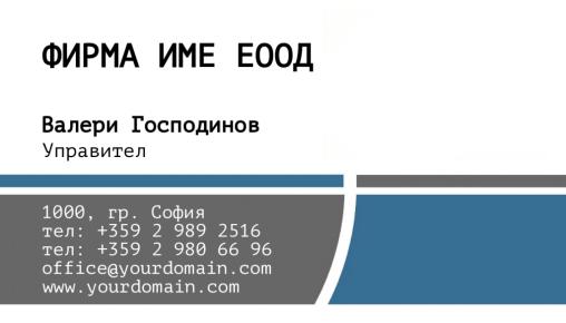 Визитни картички №1221