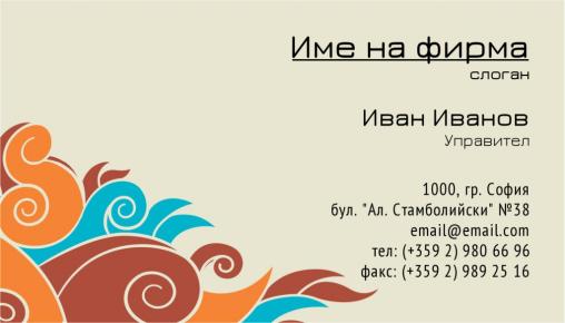 Визитни картички №1229