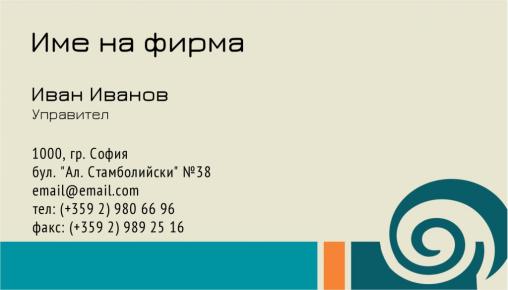 Визитни картички №1230