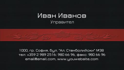 Визитни картички №1236