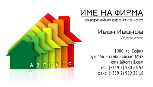 Визитни картички №1157