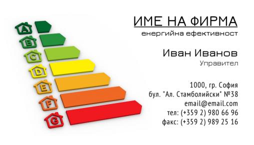 Визитни картички №1158
