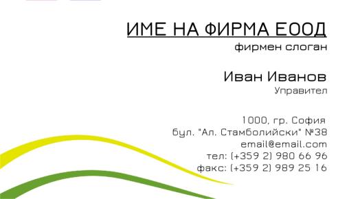 Визитни картички №1253