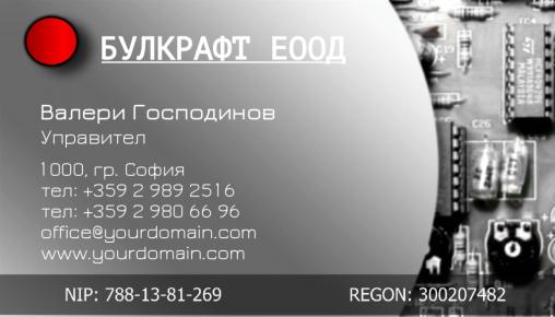 Визитни картички №1256