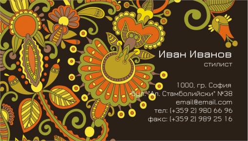 Визитни картички №1259