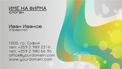 Визитни картички №1260
