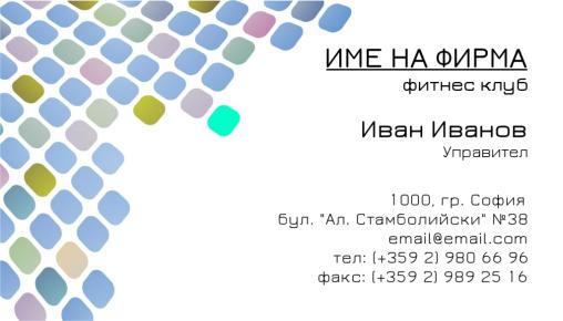 Визитни картички №1275
