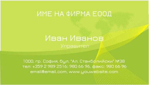 Визитни картички №1279
