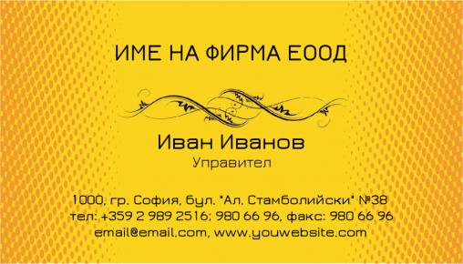 Визитни картички №1280
