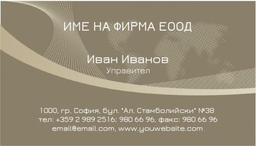 Визитни картички №1281