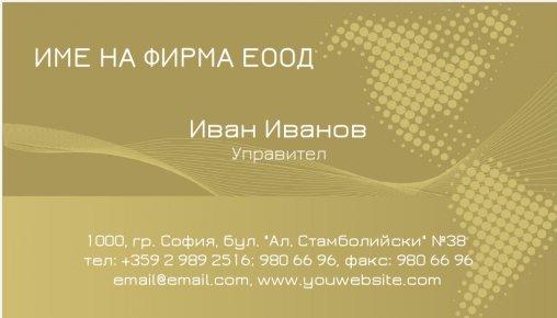 Визитни картички №1283