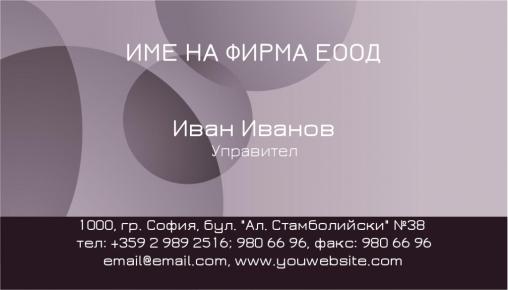 Визитни картички №1284