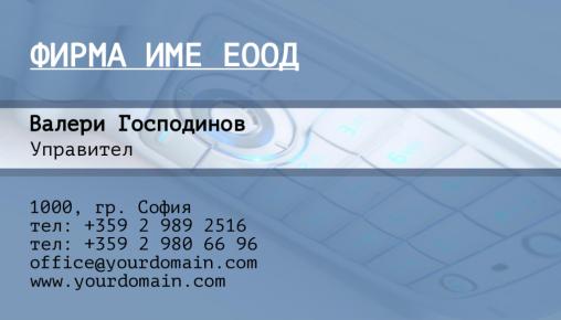 Визитни картички №1285