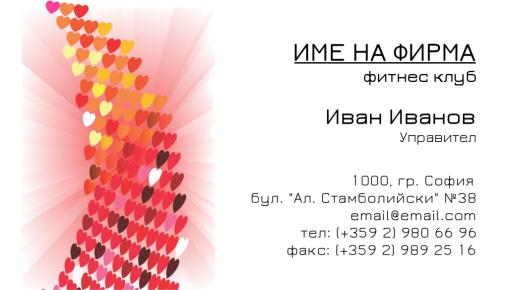 Визитни картички №1288