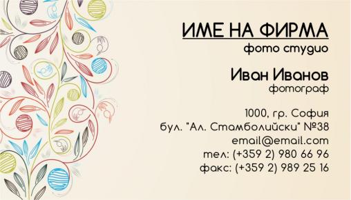 Визитни картички №1291