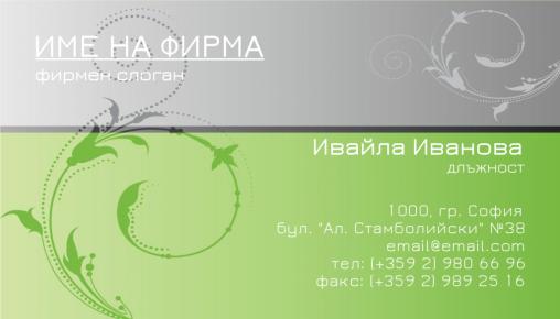 Визитни картички №1296