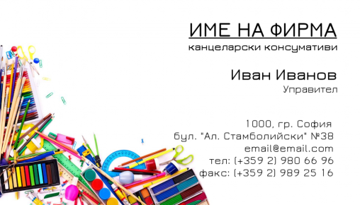 Визитни картички №1300