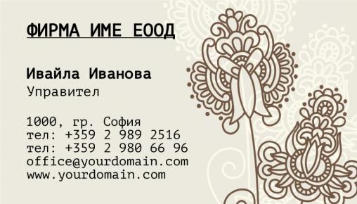 Визитни картички №1301