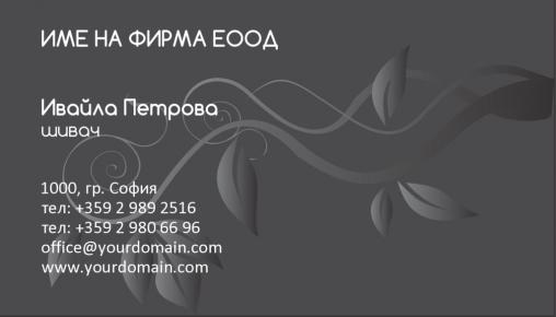 Визитни картички №1309